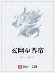《玄幽至尊帝》作者:唐叔.QD