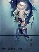 《残想世界》作者:王陆