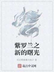《紫罗兰之新的曙光》作者:红尘情缘曦月兔子