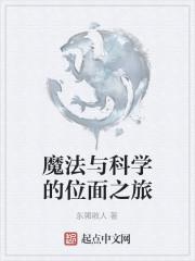 《魔法与科学的位面之旅》作者:东郭散人