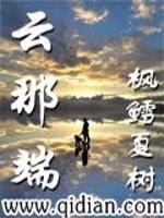 《云那端》作者:枫鳕夏树