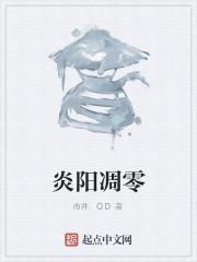 《炎阳凋零》作者:市井.QD
