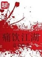 《痛饮江湖》作者:寡羽