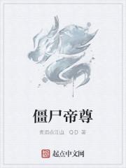 《僵尸帝尊》作者:煮酒点江山.QD