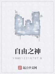 《自由之神》作者:Y筱康512316797