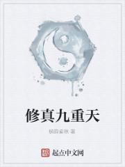 《修真九重天》作者:枫韵紫秋