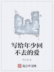 《写给年少回不去的爱》作者:傅小懒