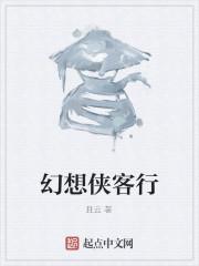 《幻想侠客行》作者:且云