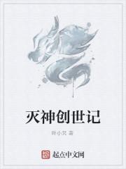 《灭神创世记》作者:叶小梵