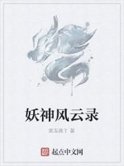 《妖神风云录》作者:果冻爽丫