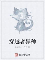 《穿越者异种》作者:春梦韶华.QD