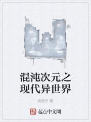 《混沌次元之现代异世界》作者:逍遥浒