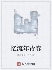 《忆流年青春》作者:馨死未央.QD