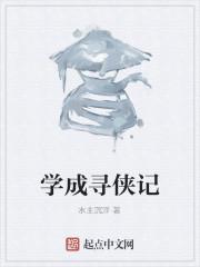 《学成寻侠记》作者:水主沉浮