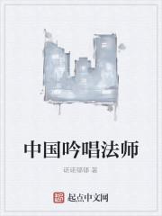 《中国吟唱法师》作者:诺诺郁郁