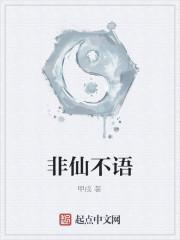 《非仙不语》作者:甲戌
