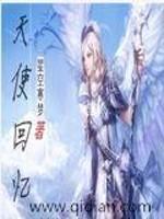 《天使回忆》作者:星空寒梦