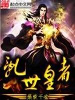 《乱世皇者》作者:蔡家千金
