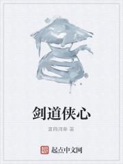 《剑道侠心》作者:夏商周秦