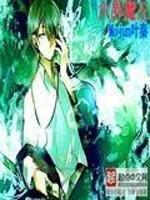 《六界魔王》作者:Mojun叶秦