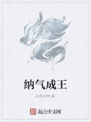 《纳气成王》作者:超能少明