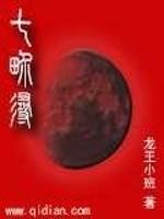 《七界寻》作者:龙王小班