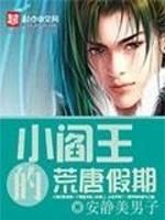 《小阎王的荒唐假期》作者:安静美男子.QD