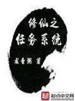 《修仙之任务系统》作者:龙骨粥