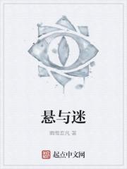 《悬与迷》作者:雨雪恋凡