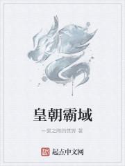 《皇朝霸域》作者:一窗之隔的世界
