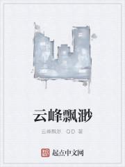 《云峰飘渺》作者:云峰飘渺.QD