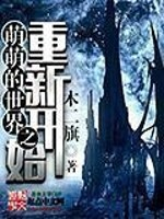 《萌萌的世界之重新开始》作者:木高白