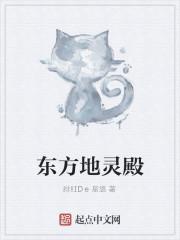 《东方地灵殿》作者:绯红De星悠