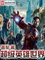 《超级英雄世界》作者:香梨