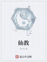 《仙教》作者:王中道