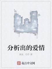 《分析出的爱情》作者:润土.QD