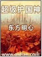 《超级护国神》作者:东方明心