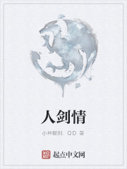 《人剑情》作者:小神报到.QD