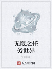 《无限之任务世界》作者:泡泡面