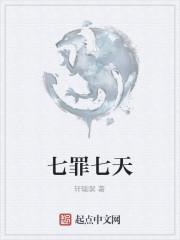 《七罪七天》作者:轩辕暝