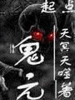 《鬼元》作者:天冥天噬