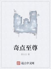 《奇点至尊》作者:姜太公
