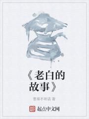 《《老白的故事》》作者:曹操不听话