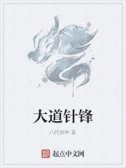 《大道针锋》作者:八代锅神