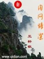 《淘网情深》作者:王梓歌