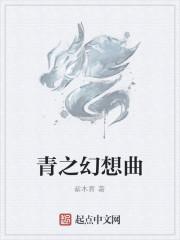 《青之幻想曲》作者:紫木青