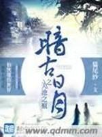 《暗古日月之天池之痕.del》作者:貓尾紗