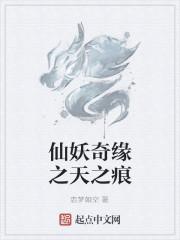 《仙妖奇缘之天之痕》作者:恋梦如空