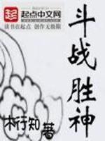 《斗战胜神》作者:木行知