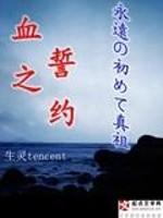 《血之誓约》作者:生灵tencent
